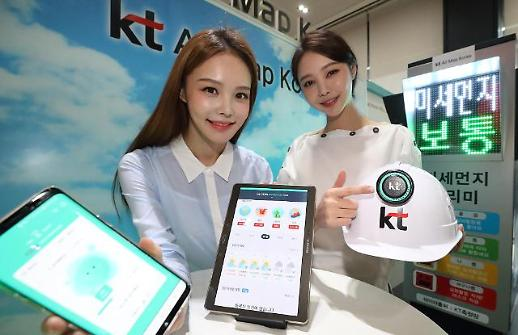 KT, 빅데이터 기반 맞춤형 미세먼지 앱 'Air Map Korea' 출시