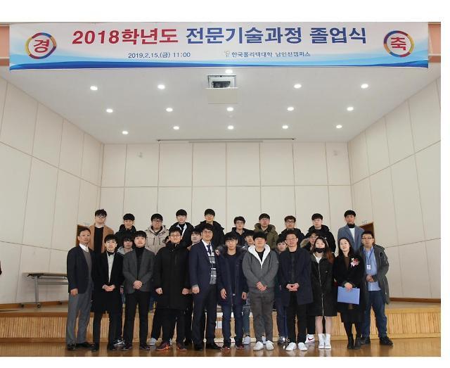 한국폴리텍대학 남인천캠퍼스,2018학년도 전문기술과정 수료식 개최