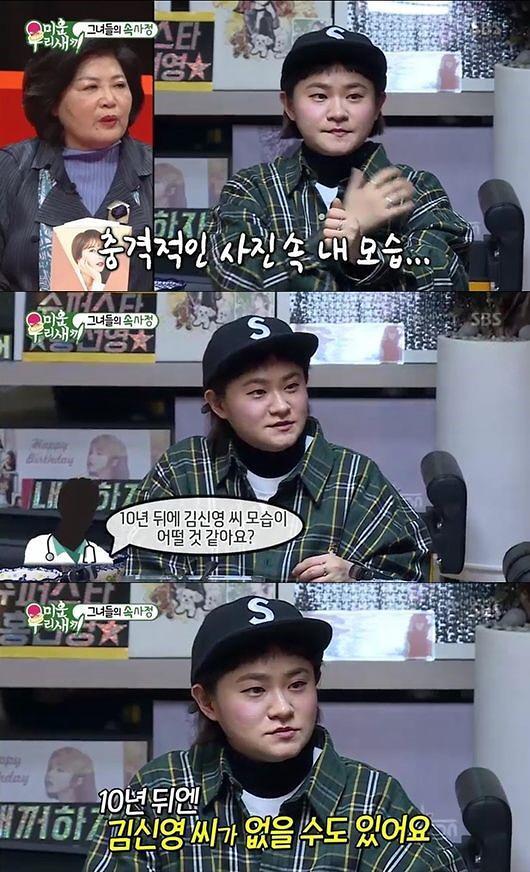 """미우새 김신영, 다이어트의 신이 된 이유가 조인성? """"78kg→44kg까지…"""""""