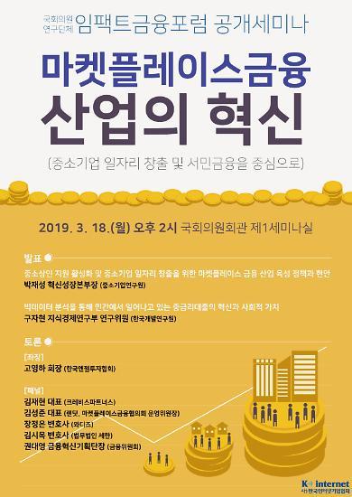 다음달 18일 마켓플레이스 금융의 혁신 토론회 개최