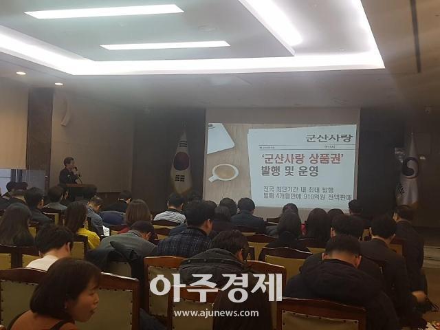 군산시, 군산사랑상품권 500억원 추가발행