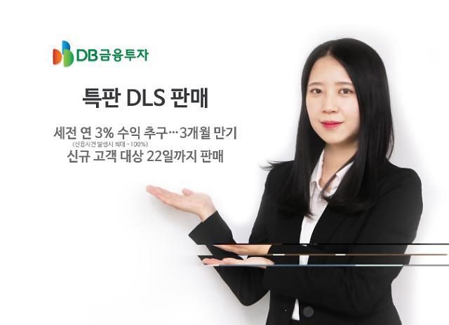 DB금융투자, 연 3% 특판 DLS 1종 모집