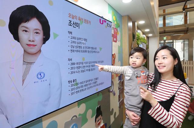 LG유플러스, U+아이들나라 부모교실 누적 이용자 50만명 돌파