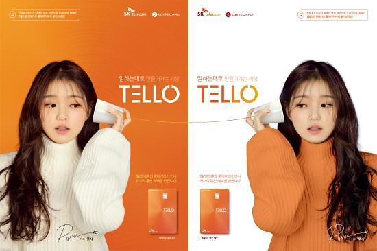 롯데카드, 가수 신승훈 · SK텔레콤과 브랜드송 공개