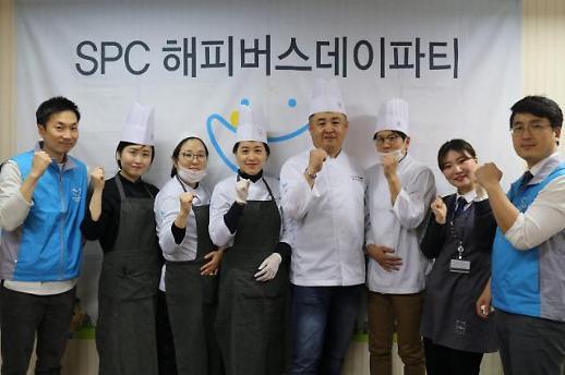 SPC그룹, 경남지역 아동센터서 '해피 버스데이 파티'