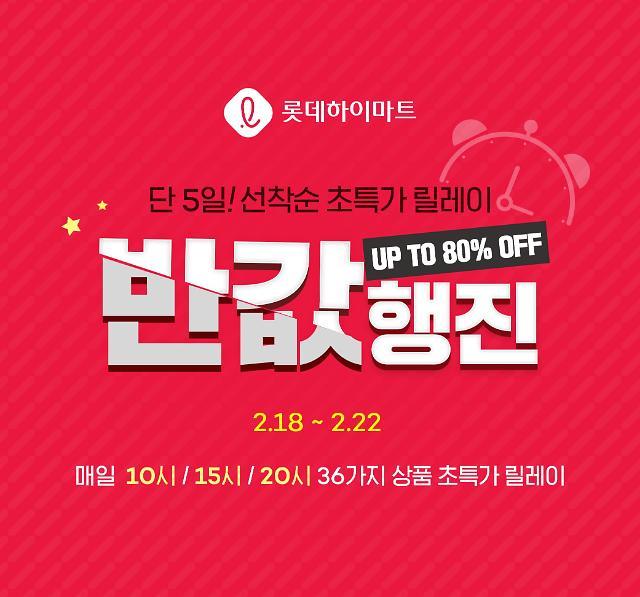 롯데하이마트 온라인몰, 22일까지 매일 3번 '반값 할인'