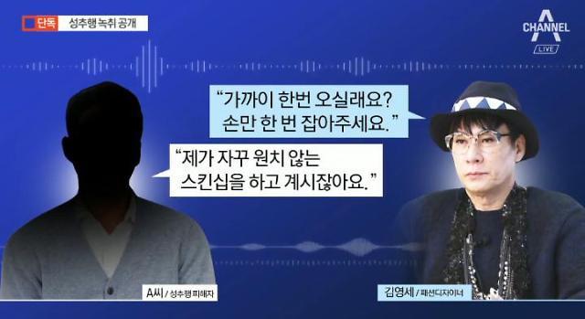 김영세 패션디자이너, 동성 성추행 혐의 재판…당시 녹음파일에 어떤 내용이?