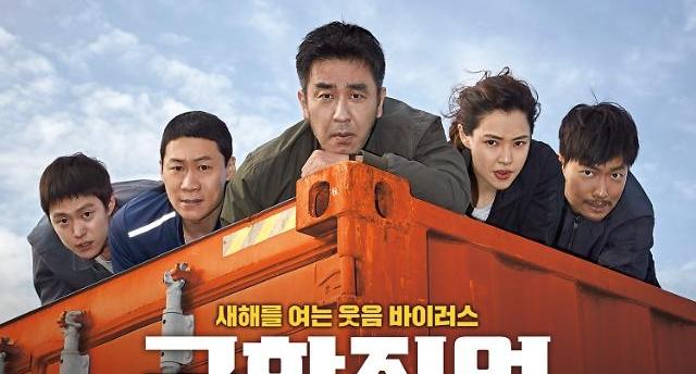 《极限职业》成韩国影史第二卖座影片