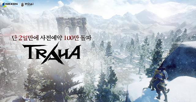 넥슨 '트라하' 사전 예약 이틀 만에 100만명 돌파