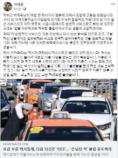 타다 이재웅 쏘카 대표 택시업계로부터 고발당해. 업무방해·무고죄 법적대응 검토