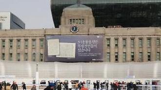 Sân trượt băng quảng trường Seoul thu hút hơn 120 ngàn lượt khách trong mùa đông năm nay