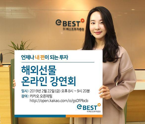 이베스트투자증권, 해외선물 온라인 강연 개최