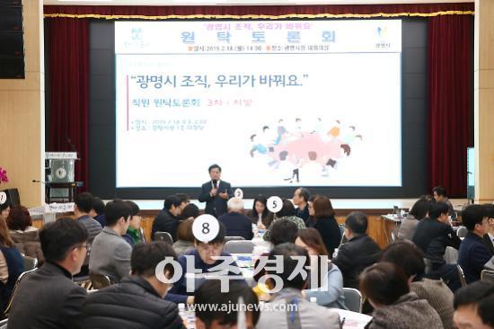 """박승원 광명시장 """"조직혁신 통해 시민들에게 적극 행정 펼쳐달라"""""""