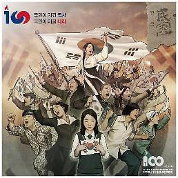 .韩花滑名将金妍儿演唱纪念三一运动歌曲.