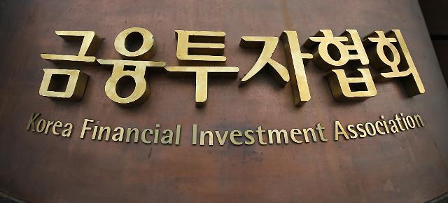 금융투자협회, 채권운용 과정 개설
