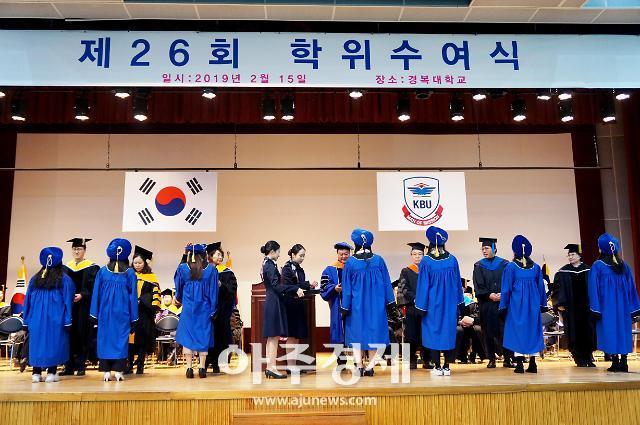경복대, 제26회 학위수여식 개최