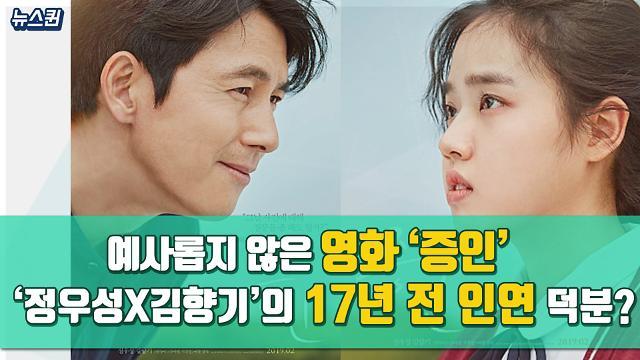 [뉴스퀸] 예사롭지 않은 영화 '증인'··· '정우성X김향기'의 17년 전 인연 덕분?
