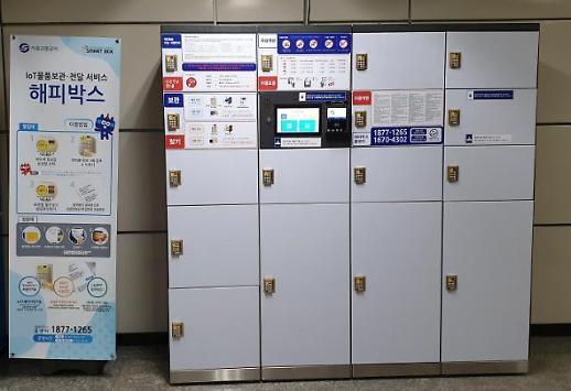서울지하철 물품보관함 해피박스, 이용객 60만명 돌파