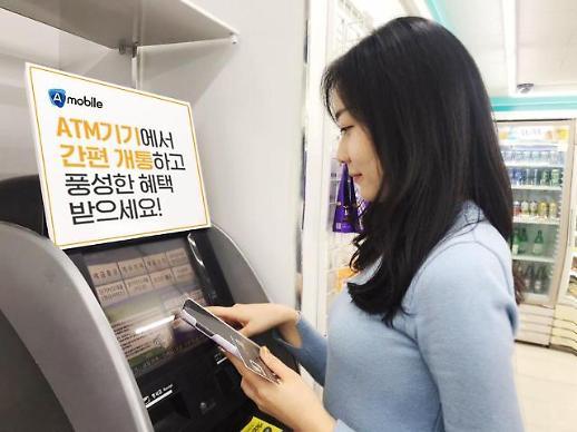"""에넥스텔레콤 """"ATM에서 알뜰폰 개통하면 KT 기가지니 드려요"""""""
