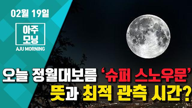 """[영상] """"오늘 정월대보름 '슈퍼 스노우문'"""" 뜻과 최적 관측 시간? #아주모닝"""