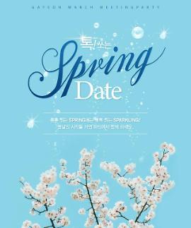 가연 톡 쏘는 스프링 데이트…3월 미팅파티 실시