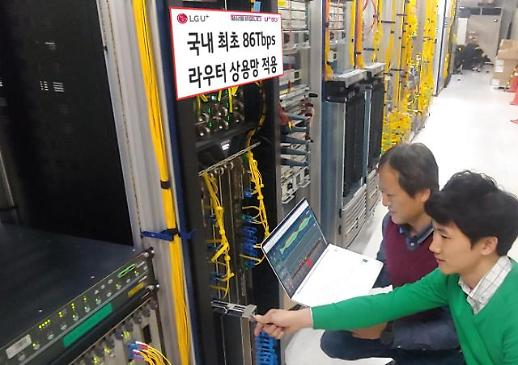 LG유플러스, 노키아와 손잡고 국내 최초 86Tbps 라우터 상용망 구축