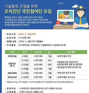 특허청, '국민참여 조직진단' 참여단 모집…기술탈취 근절