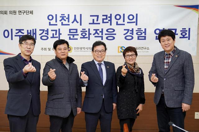 인천시의회 의원연구단체, '인천시 고려인의 이주배경과 문화적응 경험 연구회'활동 시작