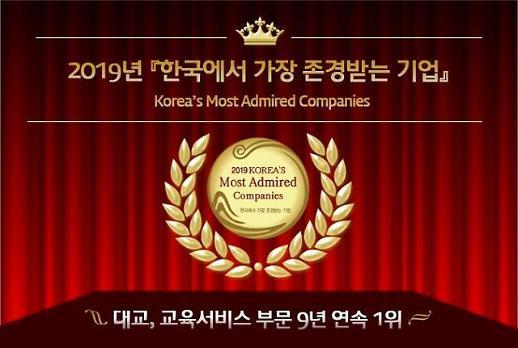'더불어 배움' 나눔 실천한 대교…가장 존경받는 기업 9년째 1위