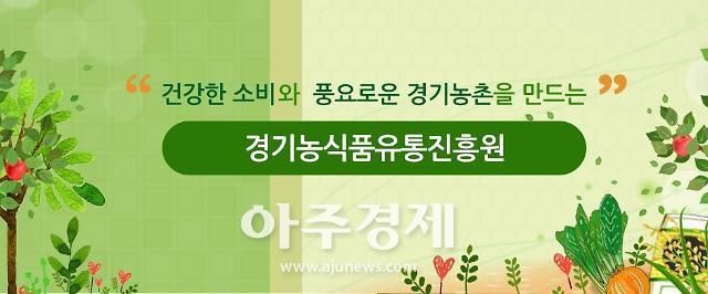 경기농식품유통진흥원, 공영홈쇼핑 마케팅 희망기업 모집