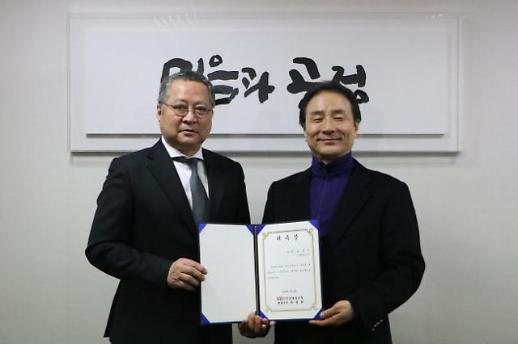 공영홈쇼핑, 김명곤 전 문광부 장관 통일나무심기 마라톤∙콘서트 총감독 위촉