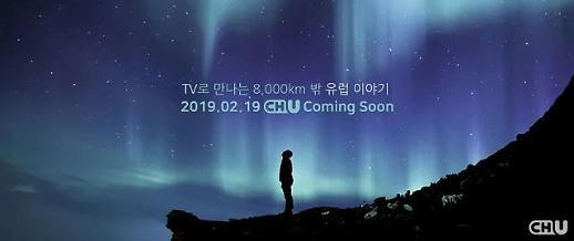 초이락미디어, 국내 첫 유럽드라마 전문채널 CH.U 개국
