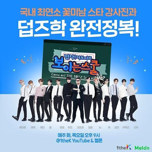카카오 원더케이, 웹예능 '떴다! 더보이즈-보이는 스쿨' 공개