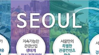 비정규직·특수고용 노동자 휴가비 지원…서울형 여행 바우처 첫 실시