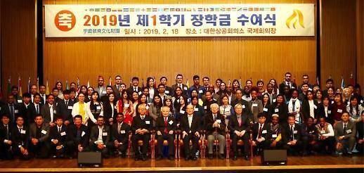 부영, 외국인 유학생 102명에 장학금 지급