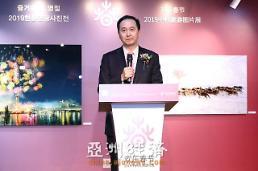 .2019欢乐春节中韩旅游摄影展开幕式活动.