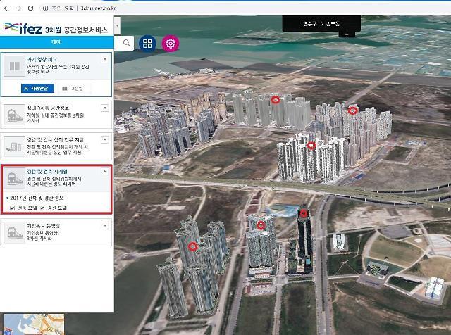 IFEZ 3차원공간정보서비스', 큰 인기…62개국 11만명 넘어서
