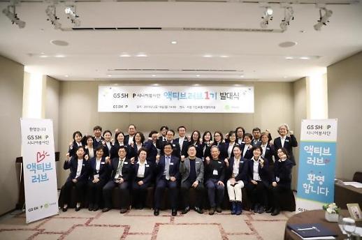 GS샵 시니어봉사단 '액티브러브' 출범