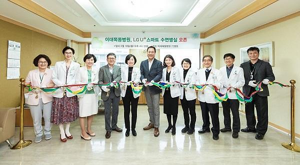 이화의료원, LG U+와 함께 국내 최초 '스마트 수면병실' 오픈