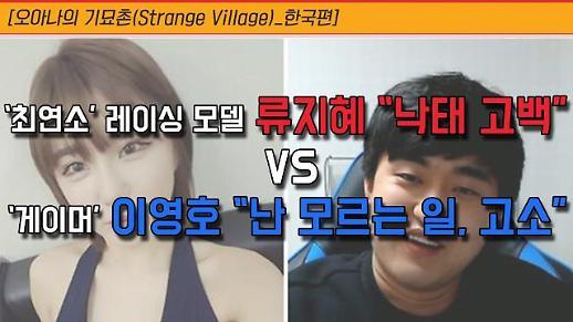 오아나의 기묘촌(Strange Village)_한국편
