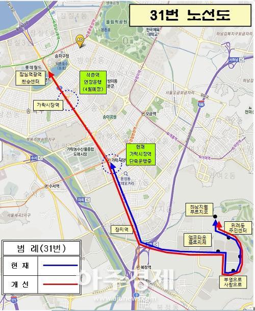 하남시 위례신도시 시내버스 31번 석촌역까지 연장 운행