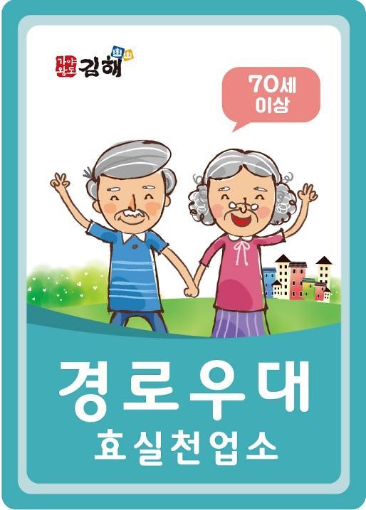 김해시, 도내 최초 효 실천 위생업소 지정