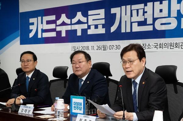 """금융당국 """"카드수수료 개편 경감 효과 8000억"""""""