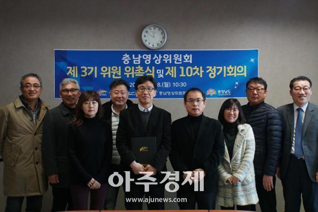 충남영상위원회 3기 위원회 위촉