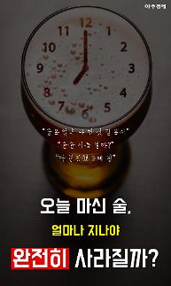 [카드뉴스] 오늘 마신 술, 얼마나 지나야 완전히 사라질까?