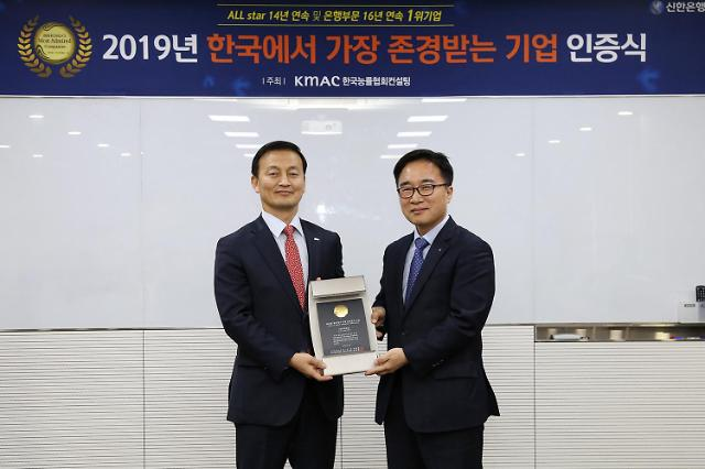 신한은행, 한국에서 가장 존경받는 기업 16년 연속 은행산업부문 1위