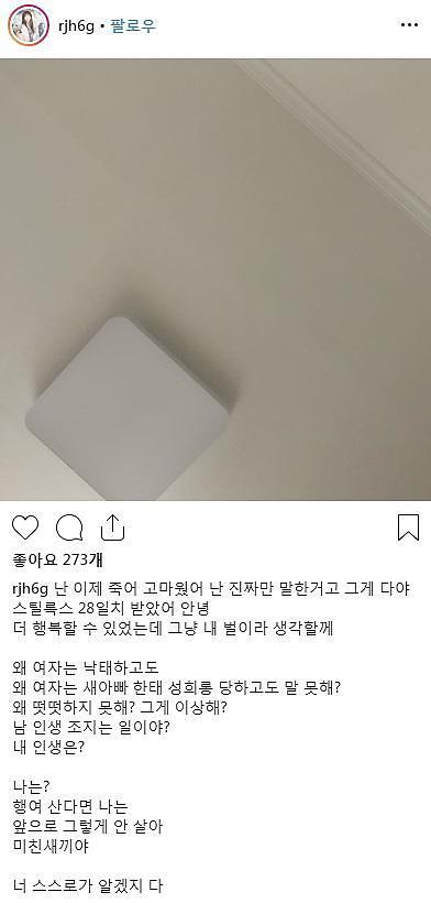 낙태 논란 '자살 암시' BJ 류지혜 자택서 발견