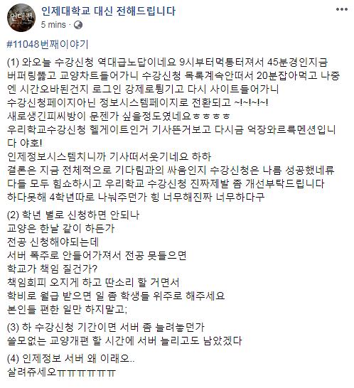 """인제정보시스템 먹통...학생들 """"헬게이트 수강신청 언제까지?"""""""