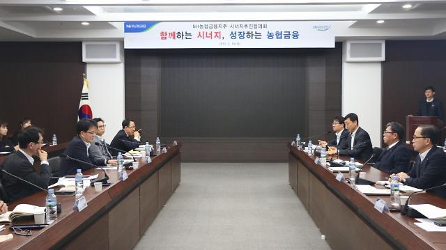 NH농협금융 시너지사업 고도화 추진…WM·CIB 추진방향 논의