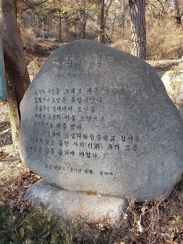 [탐사현장]묘지라도 함께 하고팠던 도산 안창호와 제자 유상규, 뜻밖의 이별 사건